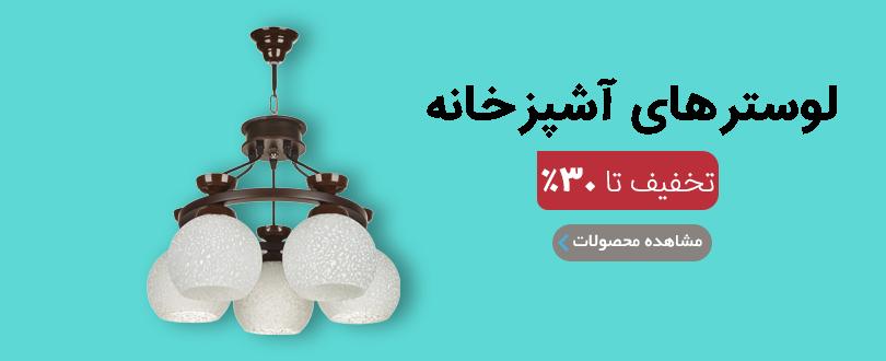 فروش ویژه لوسترهای آشپزخانه در جشنواره خانه تکانی پاییزه