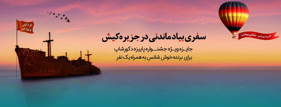 سفر به کیش جایزه ویژه جشنواره پاییزه