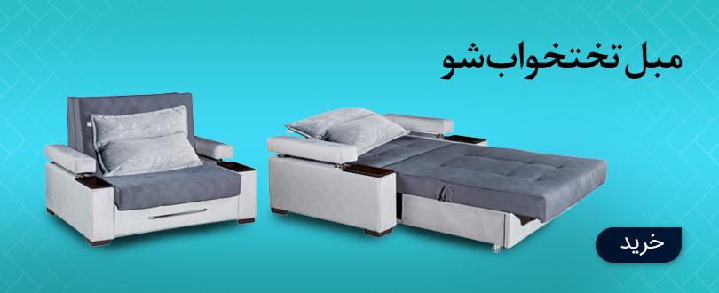 خرید مبل تختخواب شو سفر به کیش