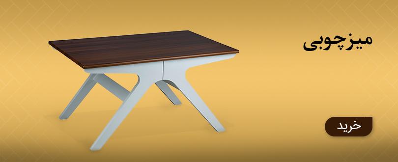 خرید میز چوبی سفر به کیش