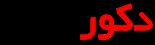 دکورشاپ – فروش آنلاین لوازم دکوری و لوستر